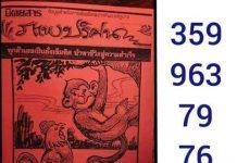 ใบ้หวย นิตยสารภาพปริศนา พร้อมคำแปล16/11/63