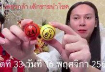 หวยปิงปอง เพชรกล้า เด็กชายนำโชค งวดที่ 16/11/63