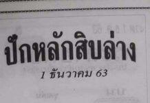 หวยปักหลักสิบล่าง 1/12/63