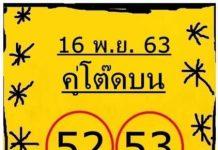 หวยคู่โต๊ดบน เลขพารวยงวดนี้ 16/11/63