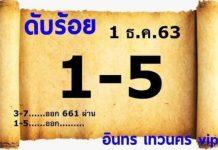 ข้อมูลหวย เลขดับอินทรเทวนคร1/12/63