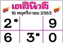 หวยไทยรัฐ 16/11/63เลขมหาทักษา