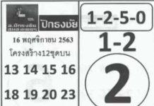 หวยคนพนัส หวยซองปักธงชัย 16/11/63