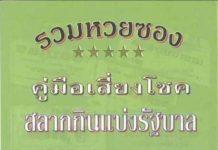 คู่มือเสี่ยงโชคสลากกินแบ่งรัฐบาล หวยปกเขียว1/12/63