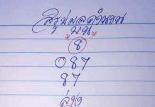 หวยทำมือ ลูกพ่อขุนผาเมือง สาริกา เงาะป่า1/12/63