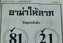 หวยอาม่าให้ลาภ16/11/63