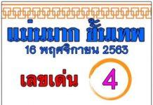 หวยแม่นมาก ขั้นเทพ16/11/63