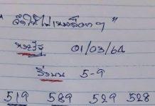 เลขเด็ดล่างหวย yai tum 1/3/64