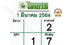 จับคู่เด่นหวยไทยรัฐ มหาทักษา 1/3/64