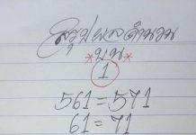 หวยทำมือ ลูกพ่อขุนผาเมือง สาริกา เงาะป่า1/3/64