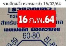 หวยซอง เลขแปดทิศพิชิตความจน vip ทรัพย์มณี16/2/64
