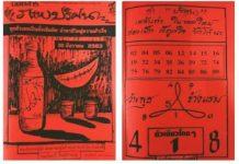 ใบ้หวย นิตยสารภาพปริศนา พร้อมคำแปล16/2/64