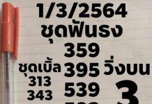 หวยฟันธง ชุด 3 ตัวบน หนุ่มตาคลี 1/3/64