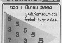หวยทับทิมทองรวยแรง สรุปเลขเด็ดงวดนี้ 1/3/64