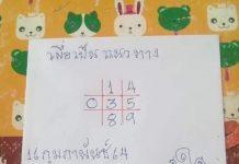 หวยเด็ดศาลาพักใจ16/2/64