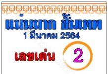 หวยแม่นมาก ขั้นเทพ1/3/64