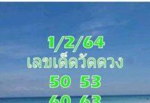 หวยหนุ่มนาหว้า หนุ่มสารคาม 1/4/64