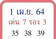 หวยกำลังวัน หวยออกวัน พฤหัสบดี1/4/64
