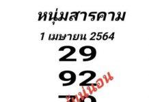 เลขทำมือ หวยหนุ่มสารคาม หวยจ้าวพายุ1/4/64