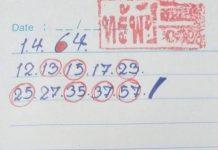 มาแล้วเลขเด็ดคู่โต๊ดบนล่าง หวยทรัพย์เศรษฐี1/4/64