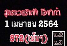 หวยชุดถล่มเจ้ามือ รินซัง โอซาก้า1/4/64