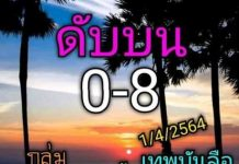 หวยทำมือ เลขเด่น เลขดับ เทพบันลือ งวดนี้1/4/64