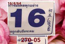 เลขเด็ดหวยปฏิทิน และหวยปฏิทินจีน16/4/64