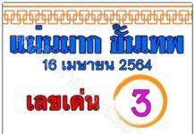 หวยแม่นมาก ขั้นเทพ16/4/64