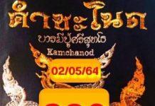 เลขเด็ด หวยคำชะโนด ปู่ศรีสุทโธ ย่าศรีปทุมมา2/5/64