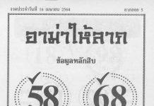 หวยอาม่าให้ลาภ16/4/64