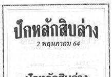 หวยปักหลักสิบล่าง2/5/64