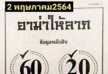 หวยอาม่าให้ลาภ2/5/64