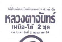 หวยหลวงตาจันทร์ หวยซองมาแรง2/5/64