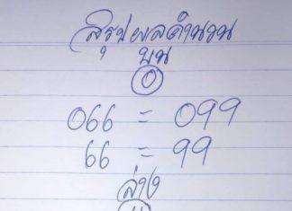 หวยทำมือ ลูกพ่อขุนผาเมือง สาริกา เงาะป่า16/4/64