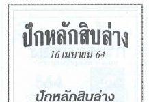 หวยปักหลักสิบล่าง16/4/64