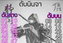 เลขดับบน ดับล่างโชยุ2/5/64