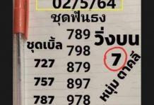 หวยฟันธง ชุด 3 ตัวบน หนุ่มตาคลี 2/5/64