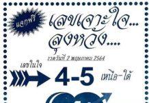 เลขวิ่ง เจาะใจลุงหวัง 2/5/64
