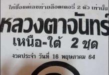 หวยหลวงตาจันทร์ หวยซองมาแรง16/5/64