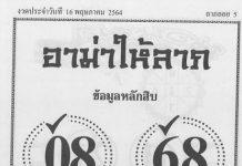 หวยอาม่าให้ลาภ16/5/64