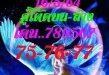 หวยลับ ห้องวีไอพี หวยvip 16/5/64