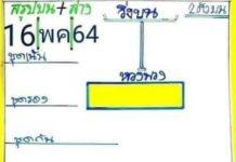 หวยทำมือ ม่อนชิโร อ.สมเลขเด็ด อ.เต๋า16/5/64