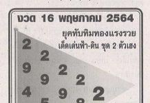 หวยทับทิมทองรวยแรง สรุปเลขเด็ดงวดนี้ 16/5/64