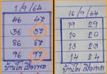 หวยทำมือ บ้านไผ่ เมืองพล 16/9/64
