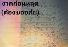 หวยทำมือ ชายเล็ก(ไกรทอง) แอดมินเล็ก1/10/64