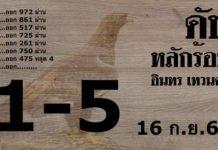ข้อมูลหวย เลขดับอินทรเทวนคร16/9/64