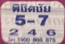 หวยเรียงเบอร์ พิชิตชัย16/9/64