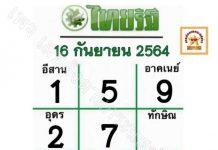 จับคู่เด่นหวยไทยรัฐ มหาทักษา 16/9/64