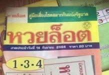 หนังสือหวย หวยล็อต เก่งจริง16/9/64