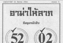 หวยอาม่าให้ลาภ16/9/64